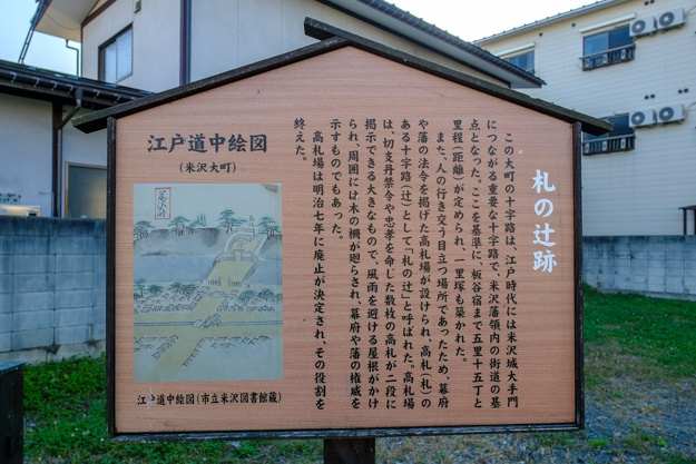 yonezawa-9044