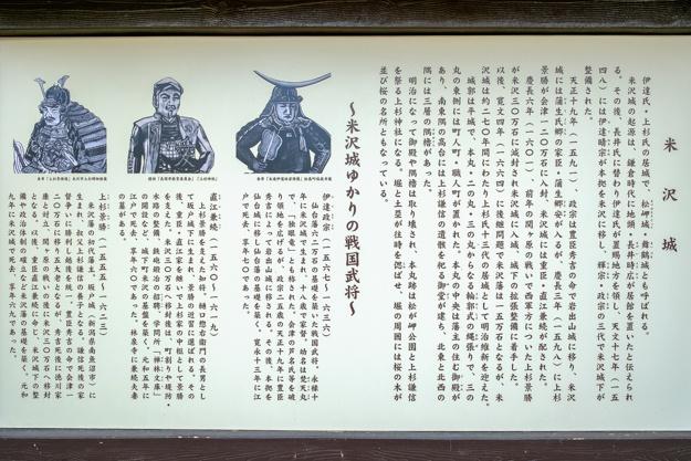 yonezawa-9064