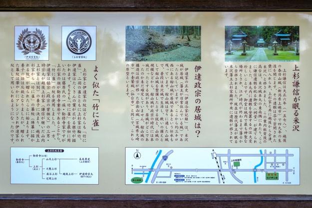yonezawa-9065