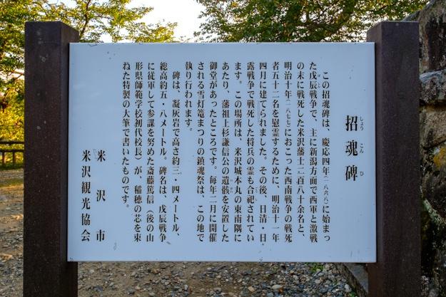 yonezawa-9072