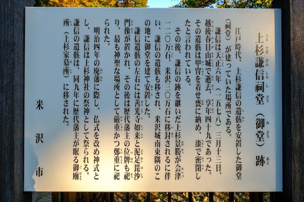 yonezawa-9074