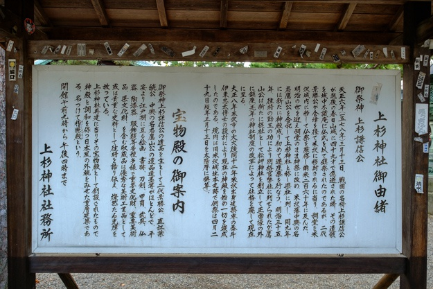yonezawa-9090