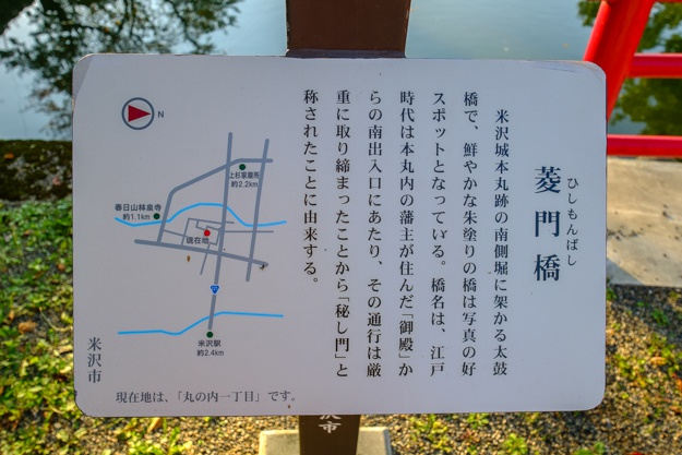 yonezawa-9099