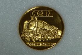 リニア鉄道館記念コイン