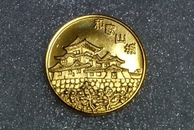 和歌山城記念コイン