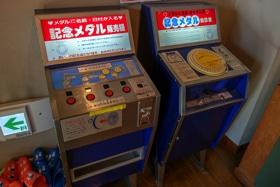 墨俣城記念コイン販売機