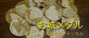 お城記念メダル トップ画像