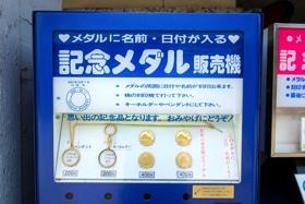 和歌山城記念コイン自販機