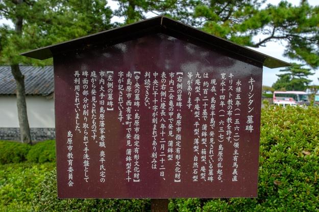 shimabara-0766