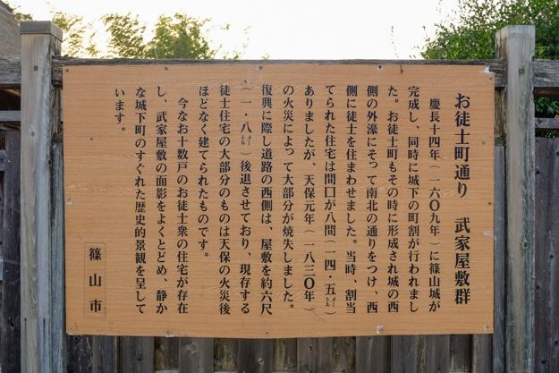 sasayama_s-0243a-0242