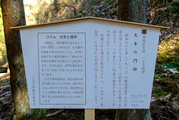 hachioji-1363