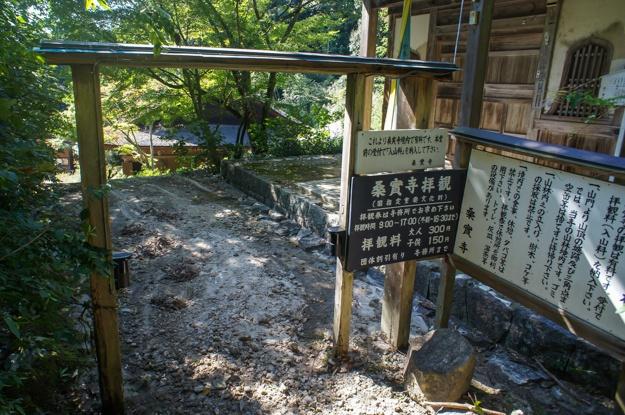 kannonji3-01717