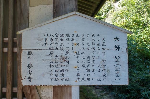 kannonji3-01719