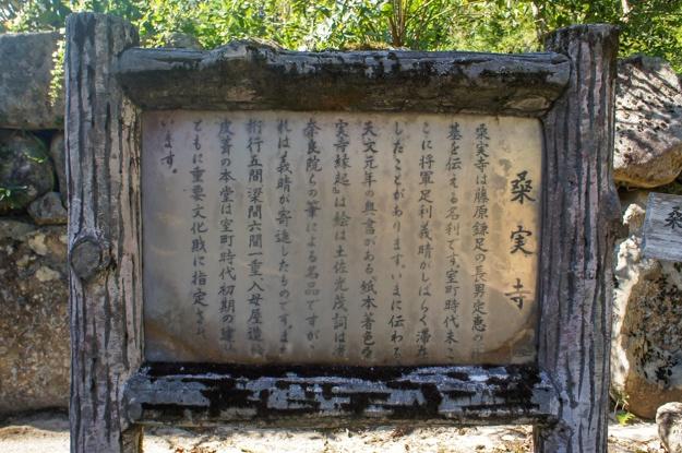 kannonji3-01739