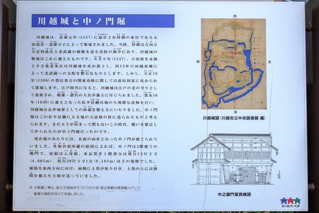 kawagoe-1693