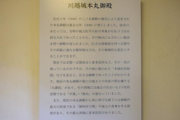 kawagoe-1740
