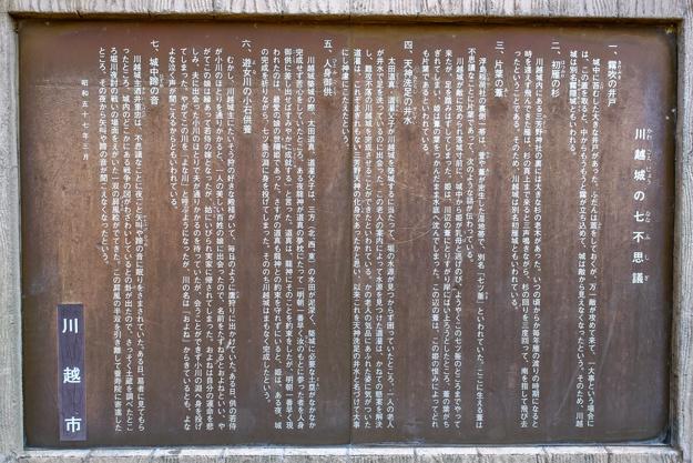 kawagoe-1863