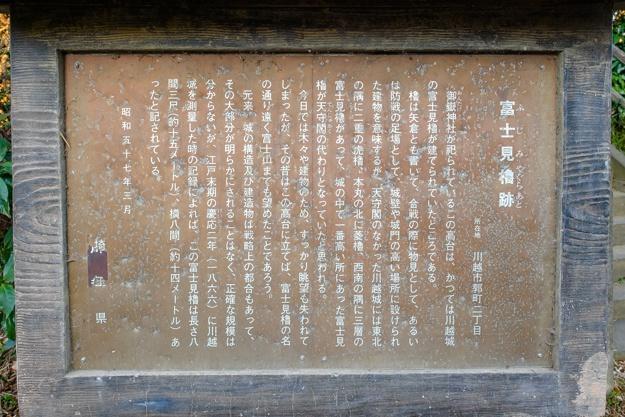kawagoe-1871