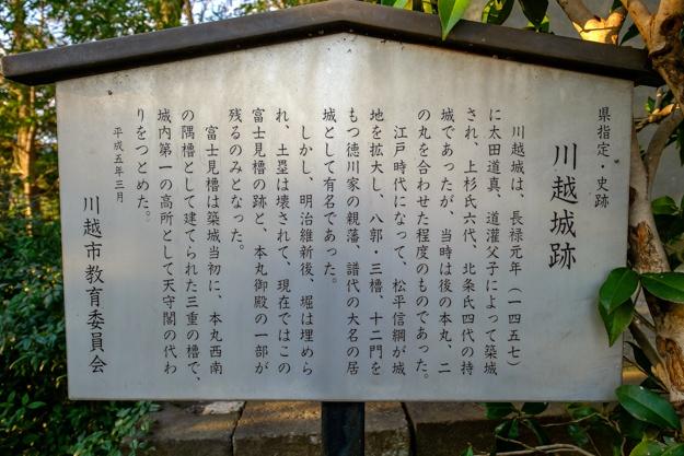 kawagoe-1874a-1872