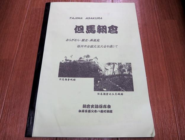 asakura_jo_book