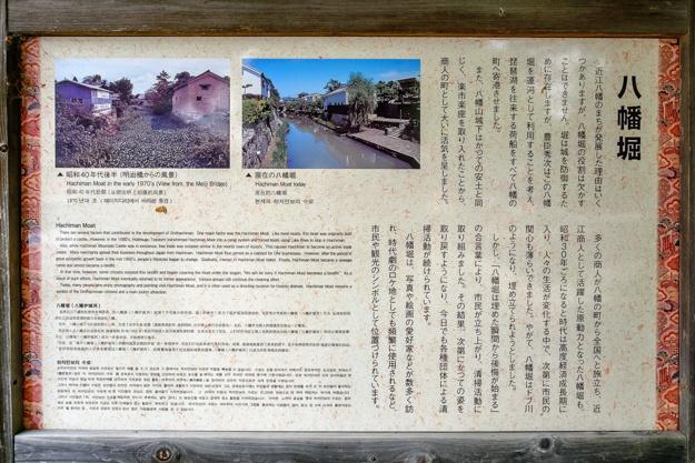 hachiman2-7293