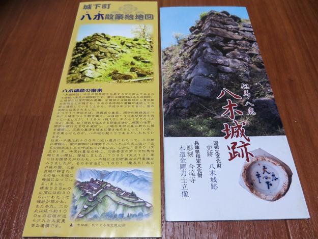 tajima_yagi-2247b-0150