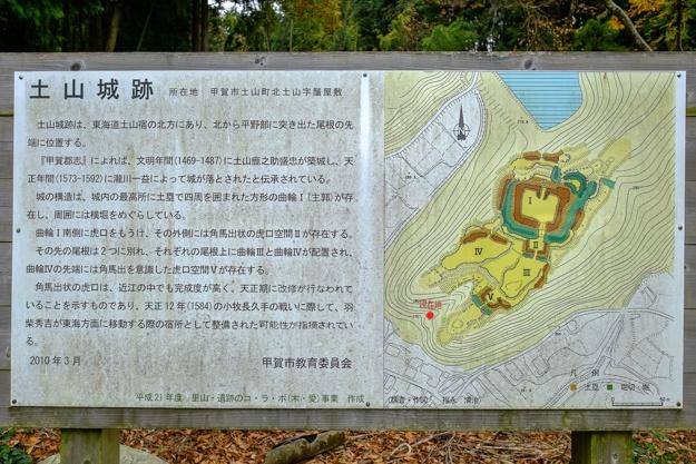 tsuchiyama-3299
