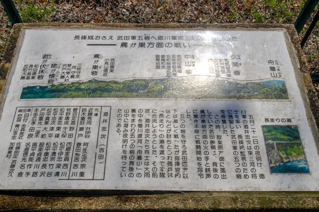 nagashino-2690a-2686