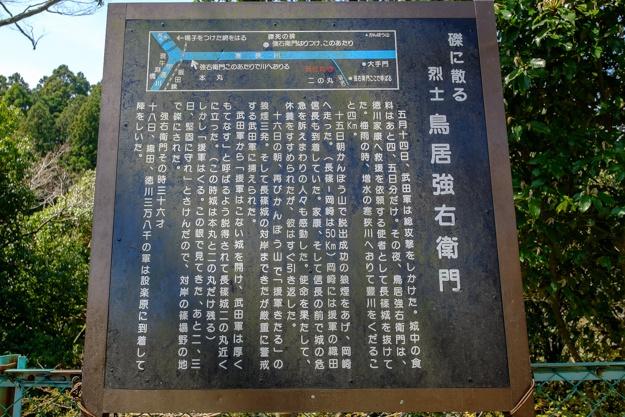 nagashino-2692