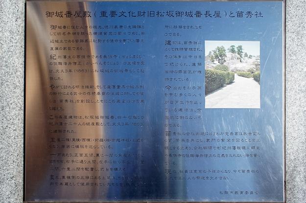 matsusaka2-60