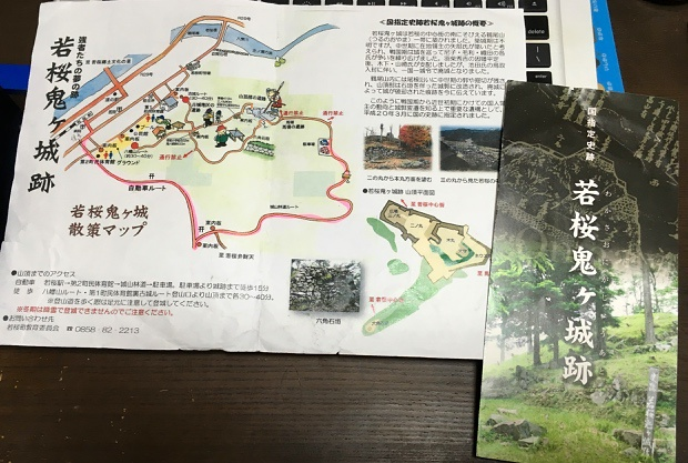 wakasa-onigajo-0598a