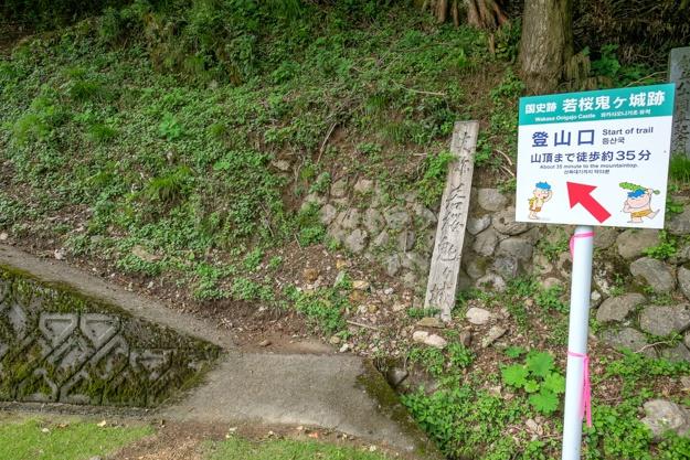 wakasa-onigajo-0602