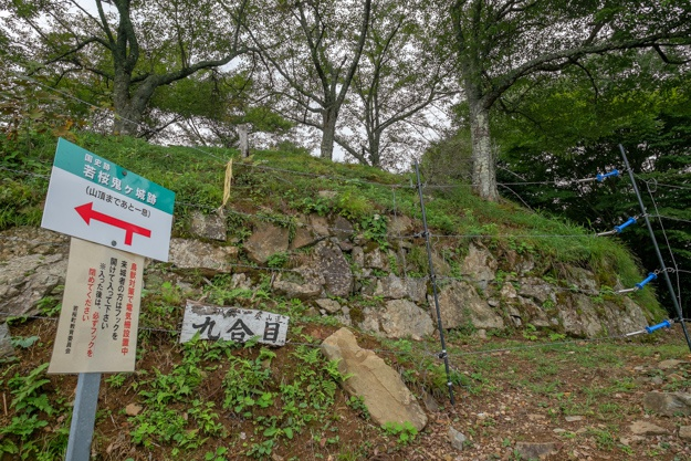 wakasa-onigajo-0646