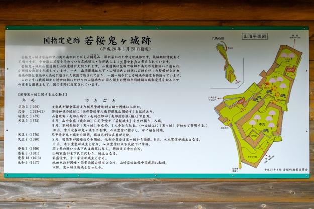 wakasa-onigajo-0725