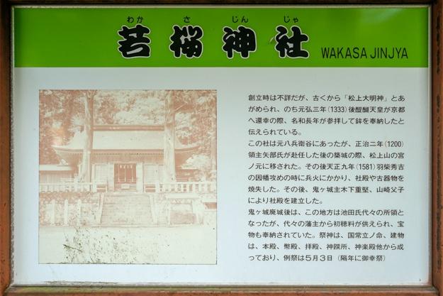 wakasa-onigajo-0864