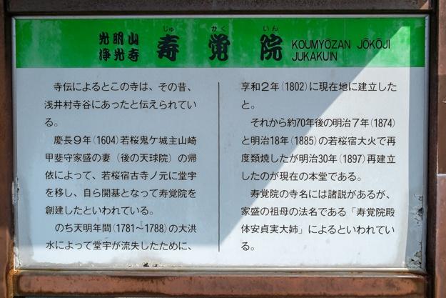 wakasa-onigajo-0889