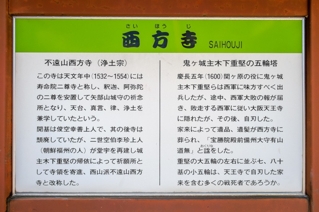wakasa-onigajo-0891