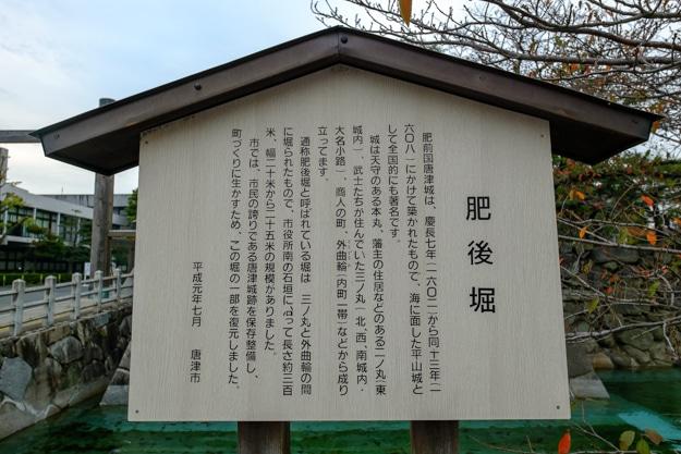 karatsu-1388