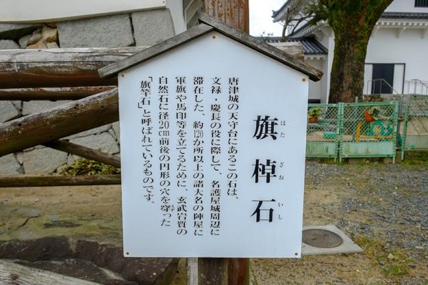 karatsu-1449