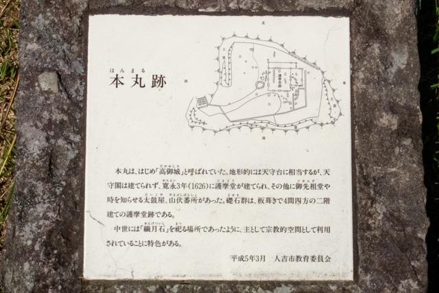 hitoyoshi-3657a-3653