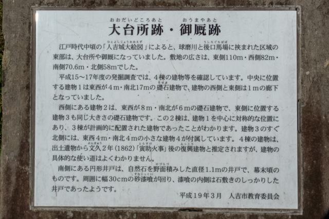 hitoyoshi-3757a-3755
