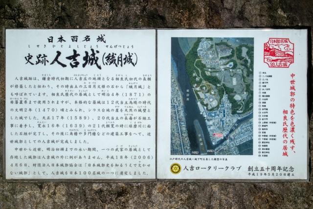 hitoyoshi-3808