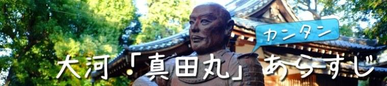 真田丸 カンタンあらすじ