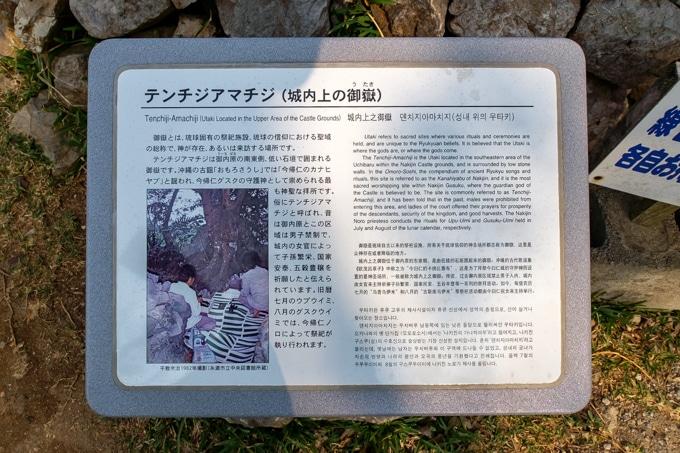 nakijin-8296a-8293