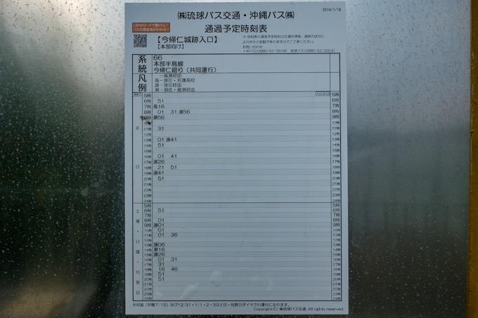 nakijin-8395