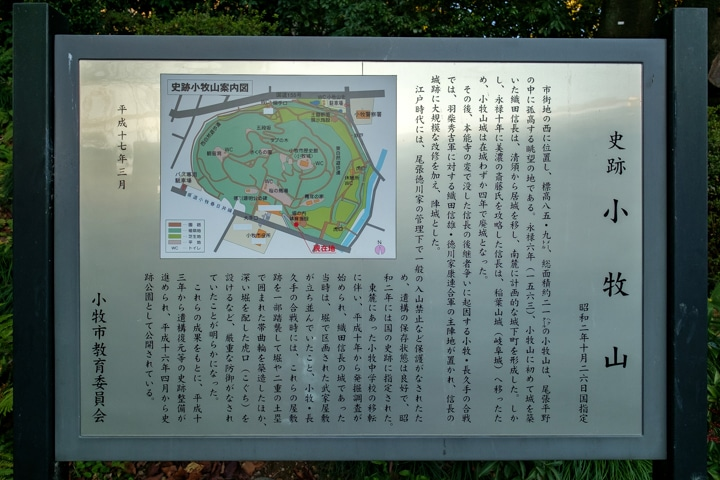 komakiyama-3080