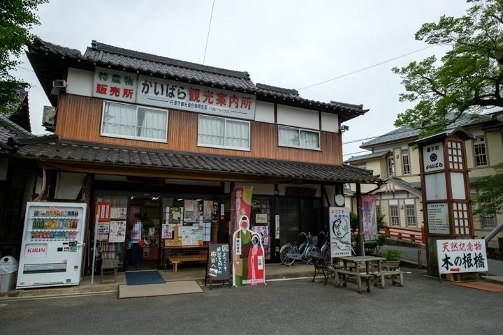 kaibara-jinya-2480a-2501s