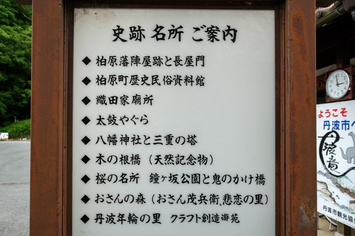 kaibara-jinya-2481a-2492