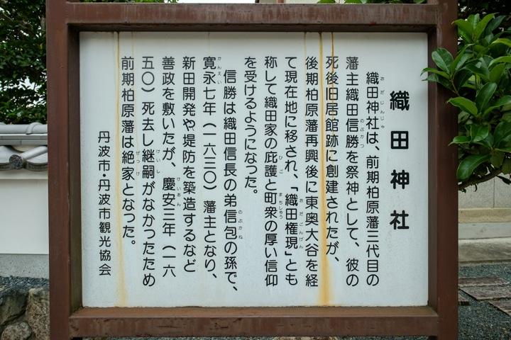 kaibara-jinya-2501a-2499