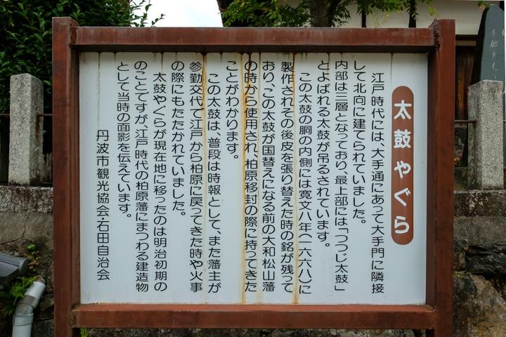 kaibara-jinya-2505